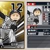 【ファミスタエボリューション 】石川歩 選手データ 最終能力 金カード 虹カード 千葉ロッテマリーンズ 投手