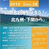 9/28  沖縄視察報告会のお知らせ