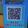 ニャヒート QRコード
