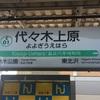 #66 【TOKYOさんぽ】その4 代々木上原駅