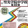 明日4/30(日)は、神奈川私立中学相談会@パシフィコ横浜が開催されます(*´▽`*)