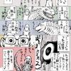 ゴジラ音痴『シンゴジラ』評価感想を1P漫画で語る/ネタバレ少なめ