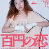 映画『百円の恋』安藤サクラさん、すごい。(映画38本目)