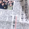 名護市長選 政府広報−「読売」新聞