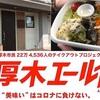 【厚木エール飯】しゅえっとの柔らかローストビーフ弁当&豚の角煮弁当【テイクアウト】