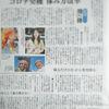 【メディア掲載情報】2020.06.23 読売新聞 朝刊