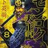 【生死の決断】読書感想:『センゴク天正記(8)』 (ヤングマガジンKC)