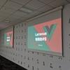 Laravel/Vue.js勉強会#9 開催しました!