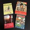「書籍紹介」スカイランニングに取り組む僕が繰り返し読んでいる4冊の教科書