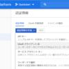 ラズパイの温度計測をGoogle Sheets APIで記録