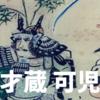 """""""笹の""""可児才蔵"""