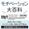 池田貴将が書いた『図解モチベーション大百科』が面白い!