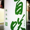 百咲 ひさき 純米