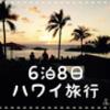 【2020年】6泊8日子連れハワイ旅行 まとめ