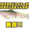 【デプス】マグナムサイズのS字系ルアーに新色「NEWスライドスイマー250 2020リミテッドカラー」追加!