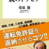 保坂隆 著 『精神科医が教える-親のトリセツ』(8/8発売)を読んでみる♪