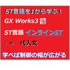 【中級編】PLC(シーケンサ)によるGX Works3のST(ストラクチャーテキスト)言語 代入文ー四則演算ー