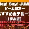 Hey! Say! JUMPドームツアーおすすめホテル一覧【保存版】|京セラドーム大阪・ナゴヤドーム・東京ドーム・福岡ヤフオク!ドーム