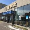 小樽経由の赤井川プチ日帰り旅☆