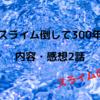 【アニメ】スライム倒して300年内容・感想2話 スライムの妖精