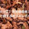 【H&Mキッズ】お手頃価格で秋支度♡990円で買えるオシャレボトムス♩
