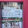 9/2 NMB48 チームBⅡ4th「恋愛禁止条例」公演