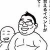 似てる?似てない?高見盛関・マツケン・ひょっこりはん・馬場さん・三沢光晴選手、そしてオマケのテイラースウィフト