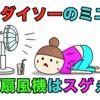猛暑にダイソー小型扇風機!ドン引くほどパワフルじゃね〜コレ?