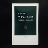爺本12 『国富論』を読む前にコレ!
