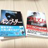 読書サプリ⑤~百田尚樹の「プリズム」と「モンスター」~