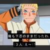 BORUTO-ボルト- NARUTO NEXT GENERATIONS 第48話 雑感 下忍から火影になった忍がいるらしい。