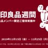 福岡で無印良品が19%オフで買える重複セールが開催!2019年11月はアミュプラザとプラリバが対象!
