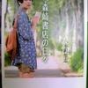 ☆今、読んでる本☆