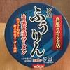 【今週のカップ麺59】 芦屋 ふうりん 旨味醤油ラーメン (日清食品)