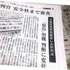 原発訴訟特別研究会−大飯原発差止め判決