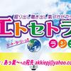 第57回『エトラジっ!!』Yahooの日っ!!NHK創立の日っ!!EtcRadio8/20版