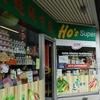 ドイツで日本の食材を購入