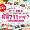 報酬711万円の「ドリームセブンスイーツアンバサダー」を狙え!