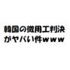 【徴用工判決】新日鉄住金へ賠償命令を下した韓国さんww