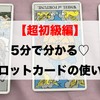【超初級編】5分で分かる!タロットカードの使い方