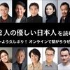12人の優しい日本人、リモート配信 - 前編終了時点での雑記