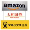 アマゾン、大和証券、コインチェック(マネックス証券)