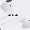 AirPods 2は15分で100%充電? 新型AirPodsの噂を検証