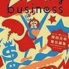 『モンキービジネス 2010 Summer vol.10 アメリカ号』
