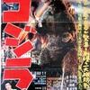 起源『ゴジラ(1954)』☆☆