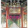 北京 古い建てもの見て歩き