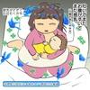 長男誕生vol.12 新生児とのディープな夜はどこまでも〜♪(*^^)o∀*∀o(^^*)♪