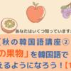 【秋の韓国語講座②】「秋の果物」を韓国語で言えるようになろう!【16選】