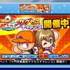 【イベント】サクスペ「クロスナインサクセスチャレンジ」