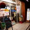 新橋飲み記:角打ち→玉箒→ひらの→???→???→朝帰り